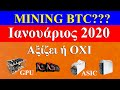 What the bitcoin Mining is?