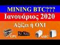 Bitcoin Blockchain Explained Simply!