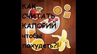 КАК СЧИТАТЬ КАЛОРИИ ?!  / Похудение на подсчете калорий