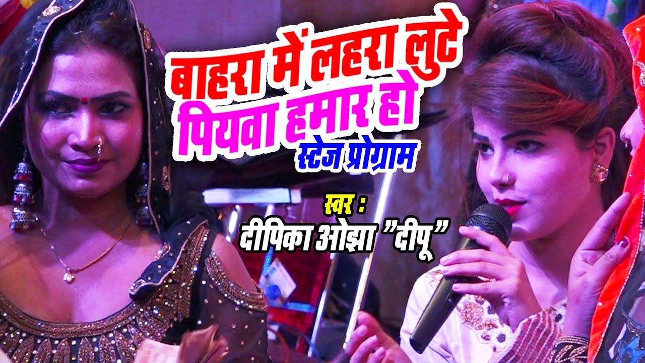 "Deepika Ojha ""Deepu"" का हिट स्टेज शो ! बाहरा में लाहरा लुटे पियवा हमार हो ! Bhojpuri Live Song"