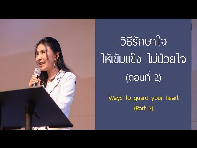 คำเทศนา  วิธีรักษาใจให้เข้มแข็ง ไม่ป่วยใจ ตอนที่ 2 (เอเฟซัส 3:16)
