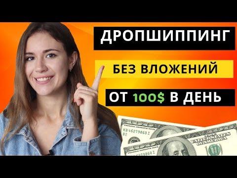 ДРОПШИППИНГ БЕЗ ВЛОЖЕНИЙ: Как Начать и зарабатывать от 100$ в день (2020)
