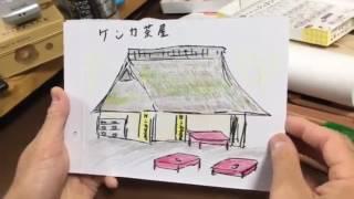 サバンナ八木が天下茶屋(けんか茶屋)を考えました。 休日の自宅にて所要...
