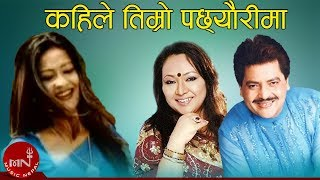 Download Video Kahile Timro Pachhauri Ma | Udit Narayan | Deepa Jha | Usha Khadgi | Superhit Nepali Song MP3 3GP MP4