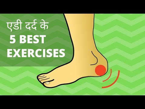 5 Easy Heel Pain Relief Exercises in Hindi