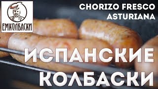 Испанские колбаски для жарки ферментированные - Chorizo Fresco Аsturianа