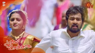 Poove Unakkaga - Episode 1 | 10 August 2020 | Sun TV Serial | Tamil Serial