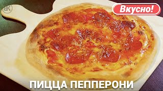 РЕЦЕПТ ПИЦЦЫ | Итальянская пицца в домашних условиях