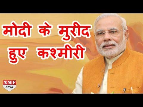 Narendra Modi की Mann ki baat के मुरीद हुए कश्मीरी, कहा Thank you Modi