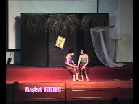 M.5/18 นางทาส ภาคเรียนที่ 2-2556
