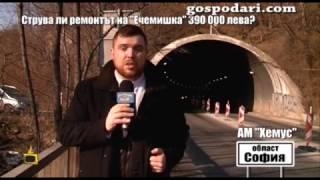 Експерти разкриват как ремонтът в тунела Ечемишка е направен за пари, в пъти повече от необходимото