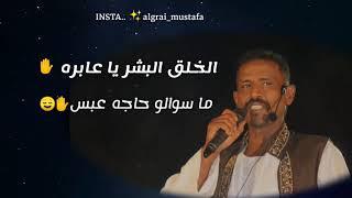 Download Video حالات واتساب سودانية__ محمد المصري #اجمل حالات_واتس_اغاني_سودانيه MP3 3GP MP4