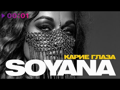 SOYANA - Карие глаза | Official Audio | 2019