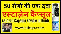 Astazen Capsule 50 रोगों की एक दवा | Astazen Capsule Benefits & Usage Review By Lakhaipurtv