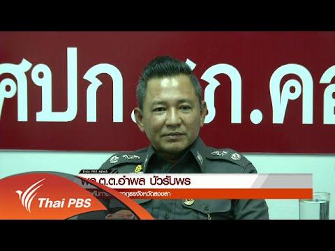 ย้ายตำรวจ ป.ป.ส.ซ้อมผู้ต้องหาช่วยราชการตำรวจภูธร จ.สงขลา