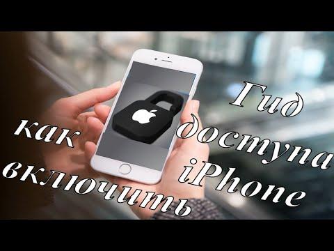 Как включить и для чего нужен гид-доступа на IPhone