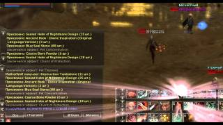 Lineage 2 Asterios x5 PK Alliance Enemy - Стебный Отчет за Июнь 2011