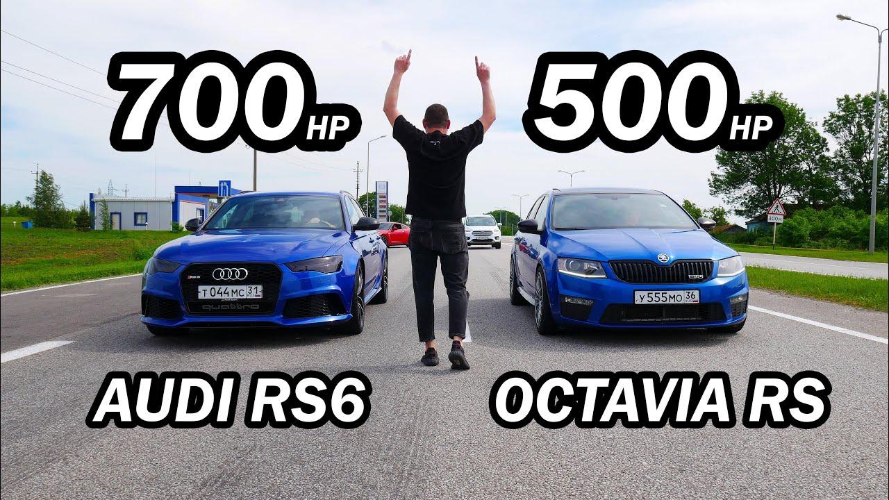 ЦАРЬ ШКОДА vs AUDI RS6 700 л.с. и Менеджер Антон на Nissan GTR 700 л.с. vs ВОЛГА 2JZ-GTE 700+ л.с.