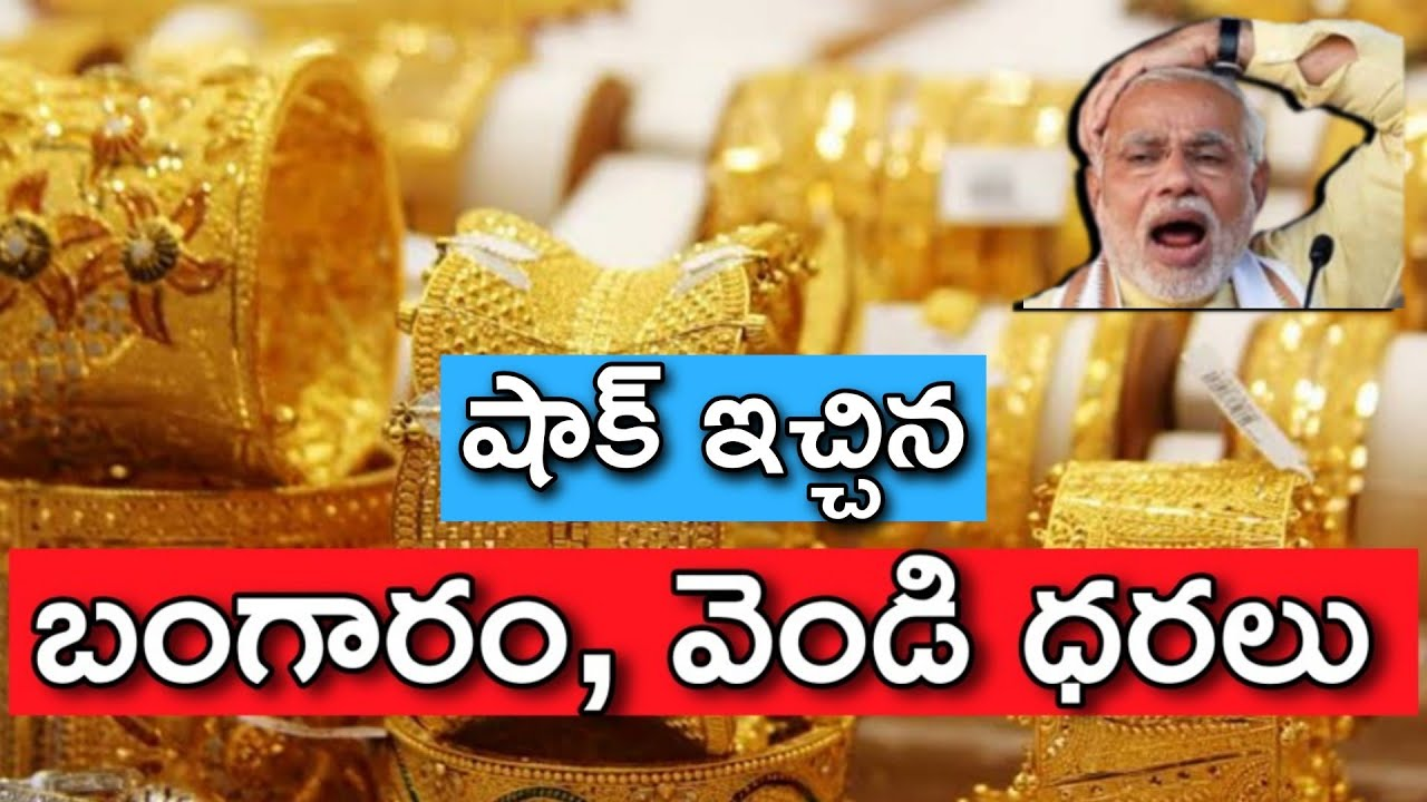 Today gold price in India || gold rate in Telugu