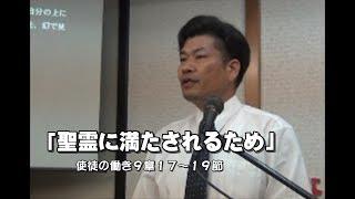 2017 6 25都城福音キリスト教会礼拝メッセージ thumbnail