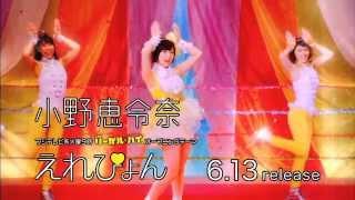 小野恵令奈、ソロデビューで本格再始動!! デビュー曲「えれぴょん」2012...