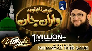 Hafiz Tahir Qadri New Rabi ul Awal Punjabi Naat 2019 Tere Naam Ton Waran Jan
