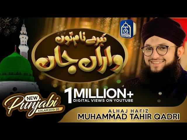 Hafiz Tahir Qadri - New Rabi ul Awal Punjabi Naat 2019 - Tere Naam Ton Waran Jan