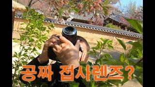 사진잘찍는법 공짜 접사렌즈 만들기 매크로렌즈 접사촬영팁…
