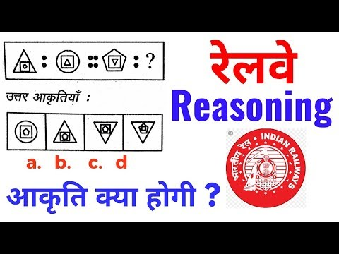 Reasoning For Railways RRB locopilot, Group D, technician,//rrb alp reasoning,group d reasoning