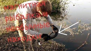 магнитная рыбалка и первые находки