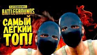 САМЫЙ ЛЁГКИЙ ТОП! - ОНИ ВЗЯЛИ ПОДЩЁЧКУ! - Battlegrounds #48