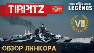 tIRPITZ ОБЗОР ЛИНКОРА WORLD OF WARSHIPS LEGENDS  PS4 XBOX