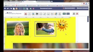 Видео-урок: Создание вирусной открытки