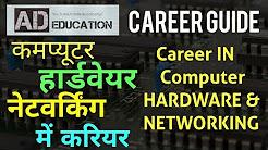 CAREER IN HARDWARE & NETWORKING हार्डवेयर व नेटवर्किंग में करियर कैसे बनाएं??