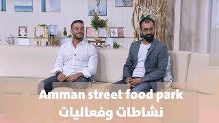 رعد الزعبي و طاهر حمدان -Amman street food park