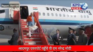 PM Narendre Modi plane land in Adampur Airport Punjab
