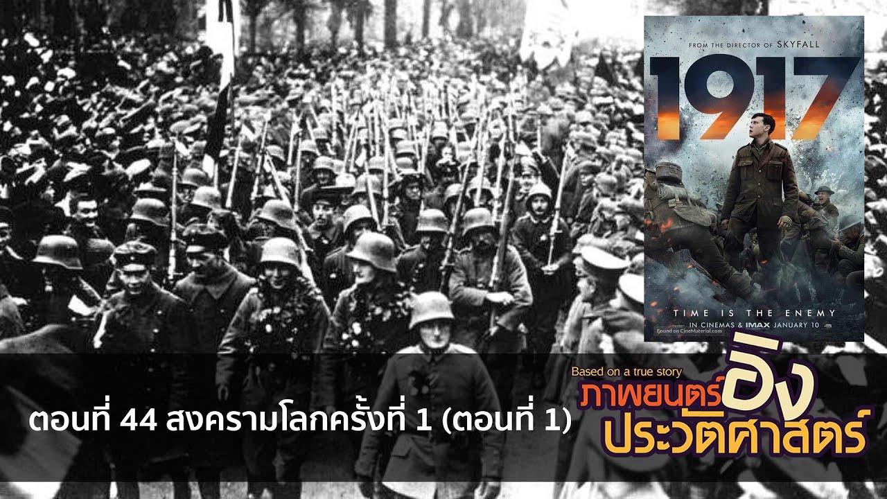 Photo of หนัง เรื่อง ภาพยนตร์ ประวัติศาสตร์ – [ภาพยนตร์อิงประวัติศาสตร์ EP044] สงครามโลกครั้งที่ 1 (ตอนที่ 1)