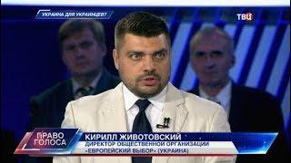 видео Право голоса (29.09.2017) на ТВЦ последний выпуск смотреть онлайн