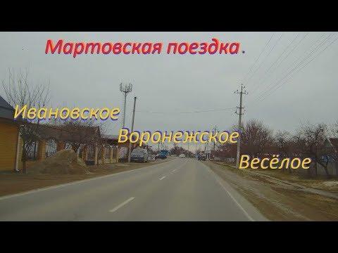 """Едем в """"Термопарк."""" Станица Отрадная. Краснодарский край."""