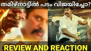 Madhuraraja Tamil Movie Review and Public Response|#Madhuraraja #Mammootty
