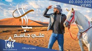 علي جاسم - يرباي (حصرياً) | 2021 | Ali Jassim - Yrabay (Exclusive)