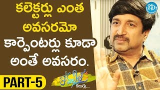 Actor Lohith Kumar Interview Part#5 || Anchor Komali Tho Kaburlu #20