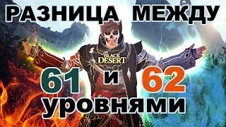 Стоит ли качать 62 уровень? Разница между 61 и 62 в ПВП Black Desert (MMORPG - ИГРЫ)