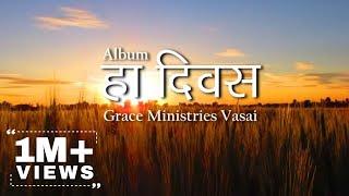 Ha Divas Prabhucha Aahe   हा दिवस प्रभूचा आहे   Original Song   Marathi Worship Song.