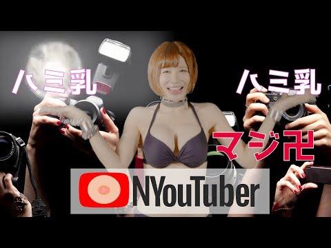 NYOUTUBER(手島優) / ハミ乳パパラッチ(Short ver.)