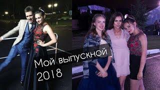 МОЙ САМЫЙ ЛУЧШИЙ ВЫПУСКНОЙ ВЕЧЕР 2018 ❤️
