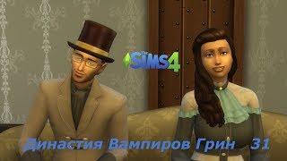 The Sims 4 - Династия Вампиров Грин #31
