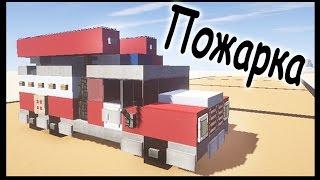 Пожарная машина в майнкрафт - Как сделать? - Minecraft(В этом ролике ребята строим пожарную машину в майнкрафт. Хотели?) Получите) Строительство машин и прочей..., 2015-04-14T20:04:03.000Z)
