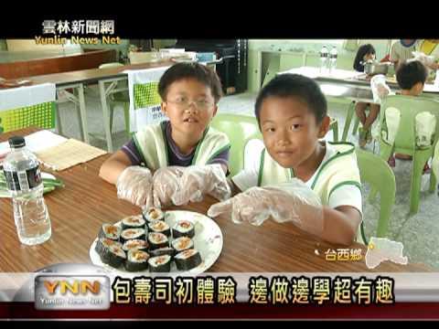 雲林新聞網 台西農會四健會米食推廣活動 - YouTube