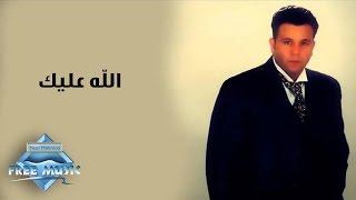 Mohamed Fouad - Allah 3allek | محمد فؤاد - الله عليك